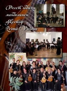 мандолинен оркестър