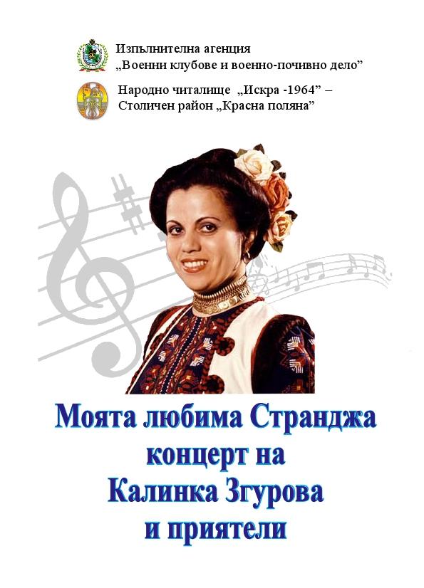 Моята любима Странджа - концерт на Калинка Згурова
