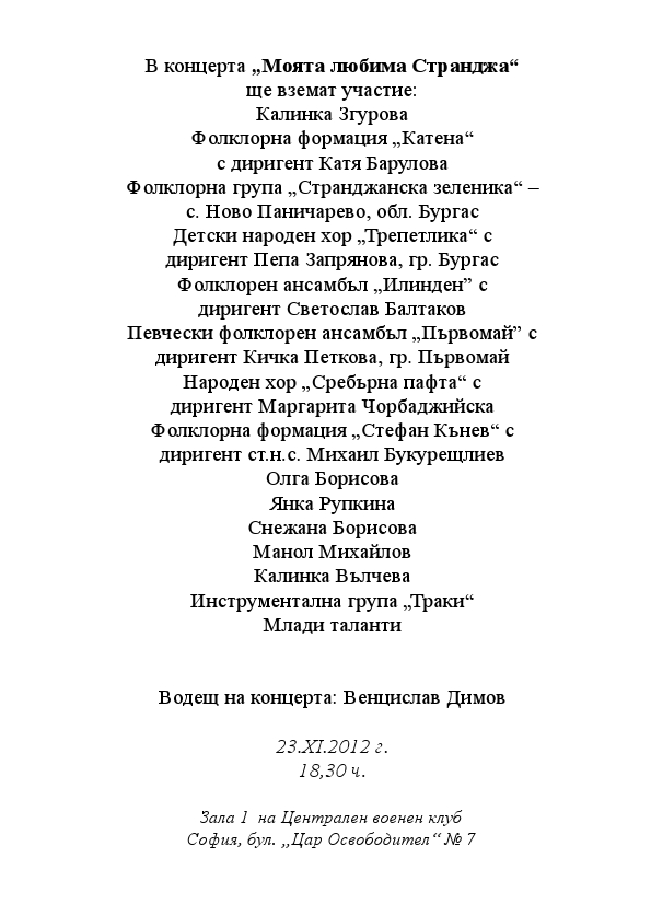 концерт на Калинка Згурова - програма