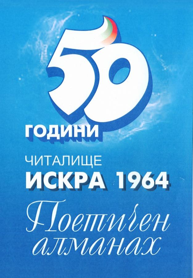 "Поетичен алманах 50 години читалище ""Искра-1964"""